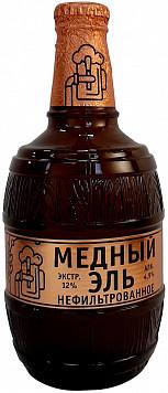 Пиво Медный Эль светлое нефильтр.ст. — отзывы покупателей