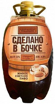 Пиво Сделано в Бочке светлое — отзывы покупателей