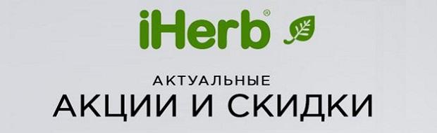 Скидки, акции, предложения, распродажи iHerb